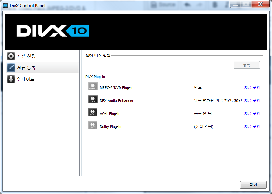 KO_How_do_I_register_my_purchased_DivX_Products.png