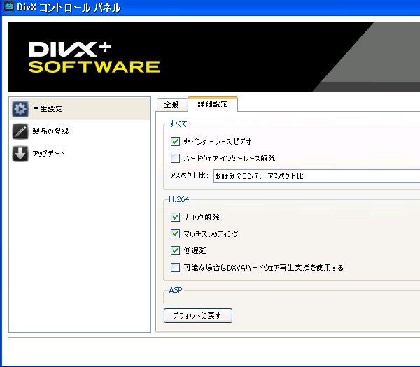 JA_How_do_I_set_playback_settings_for_my_DivX_and_DivX_Plus_decoders.png