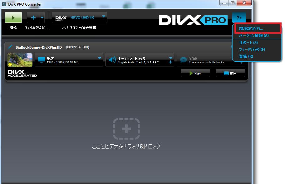 DivX ProバージョンDivX Convert...