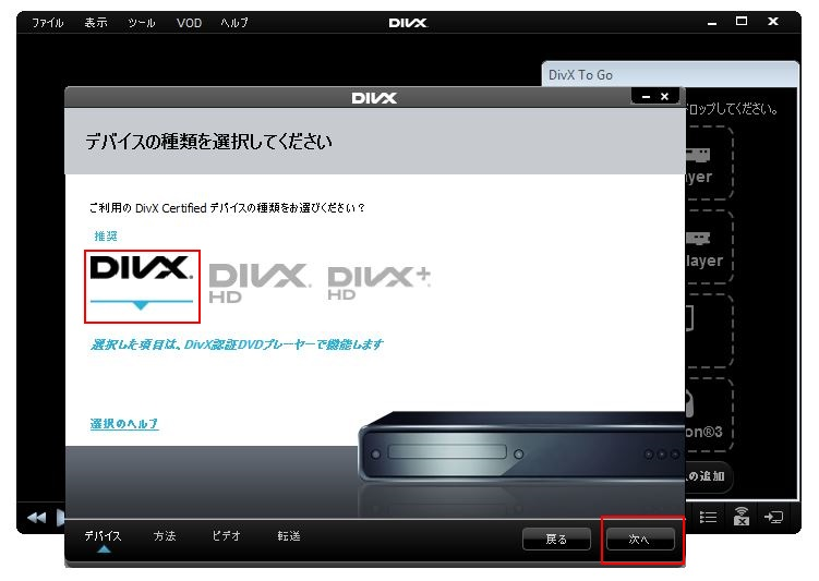 JA_How_do_I_transfer_video_files_to_my_device_with_DivX_To_Go251.png