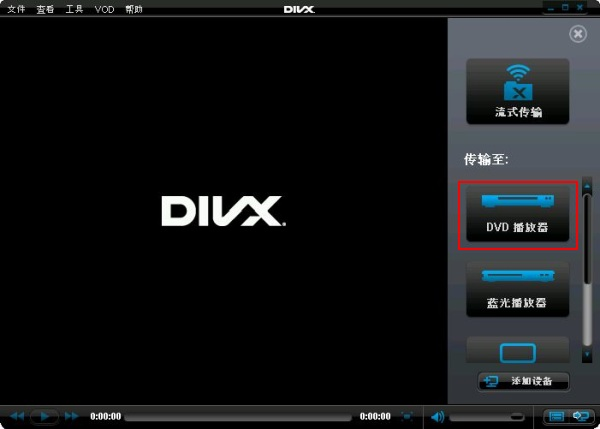 ZH_CN_How_do_I_transfer_video_files_to_my_device_with_DivX_To_Go249.png