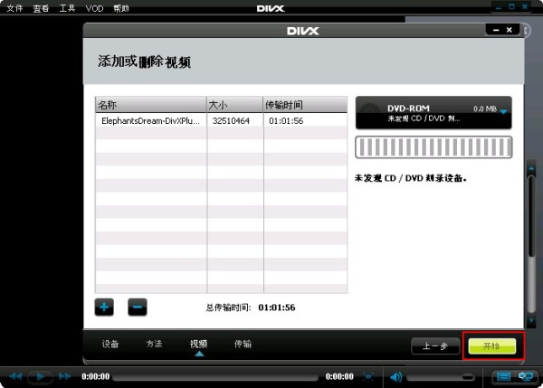 ZH_CN_How_do_I_transfer_video_files_to_my_device_with_DivX_To_Go254.png