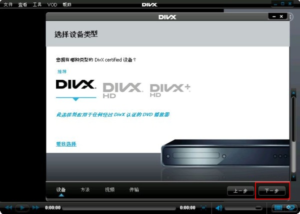 ZH_CN_How_do_I_transfer_video_files_to_my_device_with_DivX_To_Go251.png