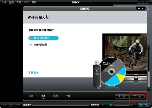 ZH_CN_How_do_I_transfer_video_files_to_my_device_with_DivX_To_Go252.png