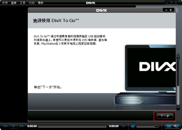 ZH_CN_How_do_I_transfer_video_files_to_my_device_with_DivX_To_Go250.png